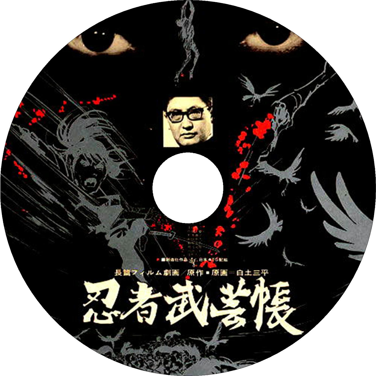 忍者武芸帳 ラベル