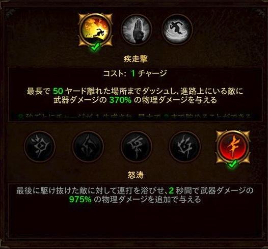 diablo3ros33_0017.jpg