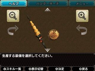 monhanX_7_0012.jpg