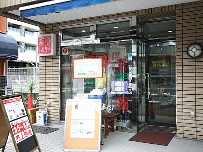 西麻布(広尾・南青山・六本木近隣)の印鑑・はんこ屋【須貝印店】店舗外観