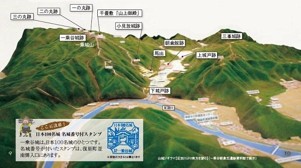 一乗谷朝倉氏遺跡 その1(福井県) - わたしの城めぐり