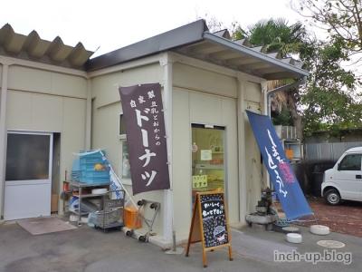 島田豆腐直売所