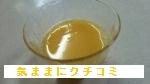 西友 みなさまのお墨付き 濃縮還元オレンジ100 オレンジジュース④