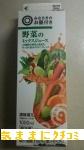 西友 みなさまのお墨付き 野菜のミックスジュース 画像