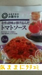 西友 みなさまのお墨付き なすの旨みが溶け込んだトマトソース パスタソース 画像