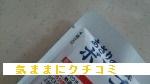 西友 みなさまのお墨付き ボンゴレ パスタソース 画像⑤