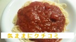 西友 みなさまのお墨付き トマトの酸味広がるポモドーロ パスタソース 画像⑥
