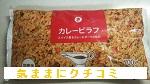 西友 きほんのき カレーピラフ 冷凍食品 画像