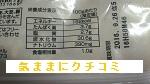 西友 きほんのき カレーピラフ 冷凍食品 画像③