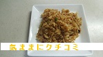 西友 きほんのき カレーピラフ 冷凍食品 画像⑦