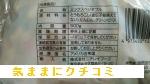 西友 みなさまのお墨付き ミックスベジタブル 冷凍食品 画像③