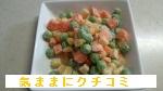 西友 みなさまのお墨付き ミックスベジタブル 冷凍食品 画像⑤