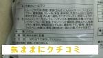 西友 みなさまのお墨付き カレーピラフ 冷凍食品 画像③