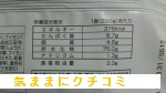 西友 みなさまのお墨付き カレーピラフ 冷凍食品 画像②
