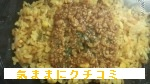 西友 みなさまのお墨付き カレーピラフ 冷凍食品 画像⑥