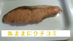 西友 みなさまのお墨付き 焼鮭 画像⑦