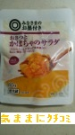 西友 みなさまのお墨付き おさつとかぼちゃサラダ 画像
