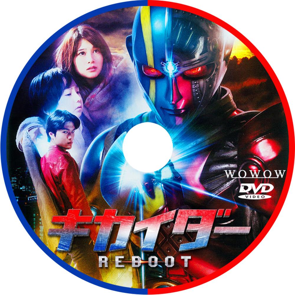 キカイダー REBOOT - 気ままにDVD/Blu-rayラベル作り