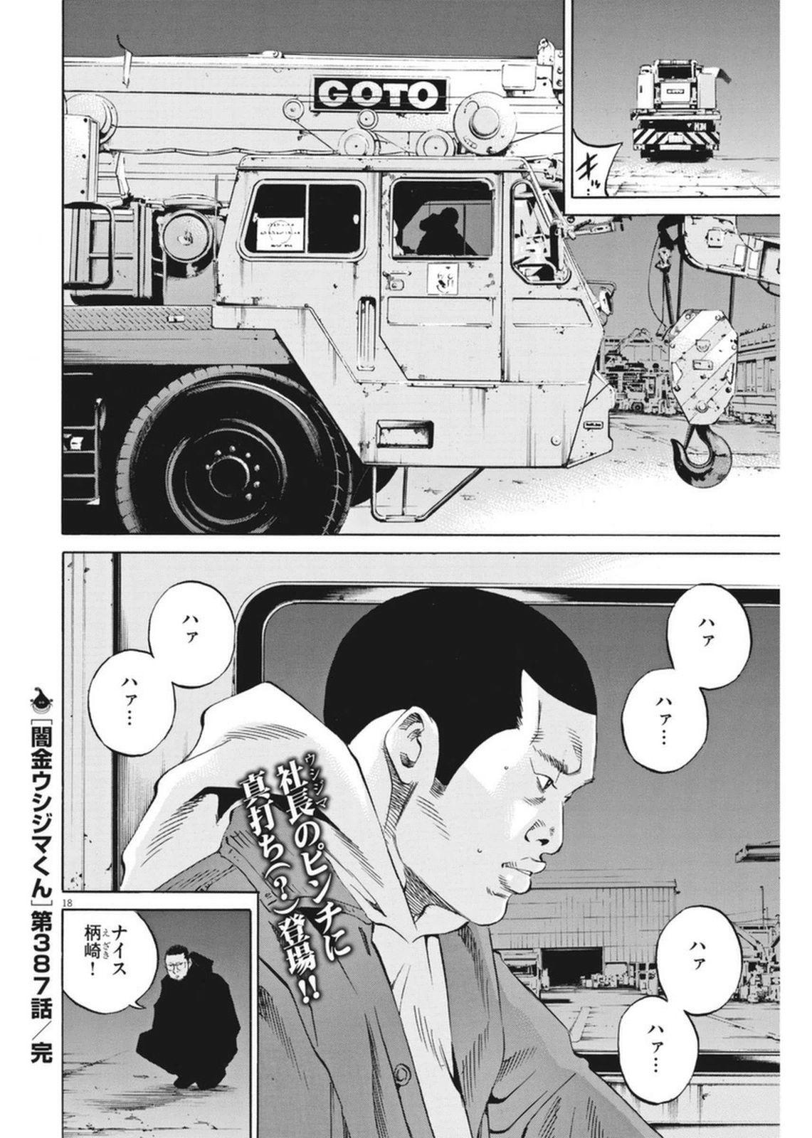 くん 江崎 ウシジマ