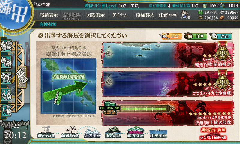 KanColle-151122-20125804.png