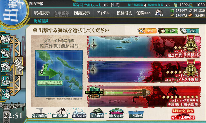 KanColle-151123-22513443.png