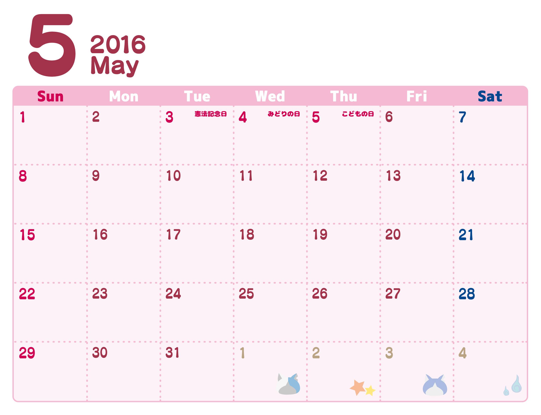 カレンダー 2015年カレンダー シンプル : ... ウォッチ 2016年 カレンダー 5月