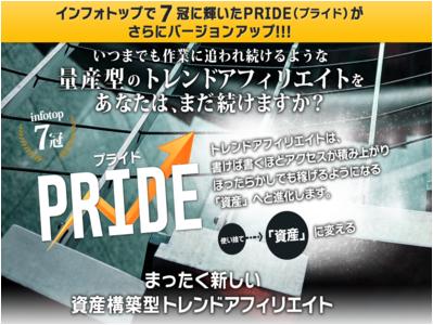戸井邦雄 戸井邦雄評判 prideプライド資産積み上げ型トレンドアフィリエイト, トレンドアフィリエイトPRIDE プライド評判 資産積み上げ型トレンドアフィリエイト PRIDE(プライド) PRIDE(プライド)レビュー
