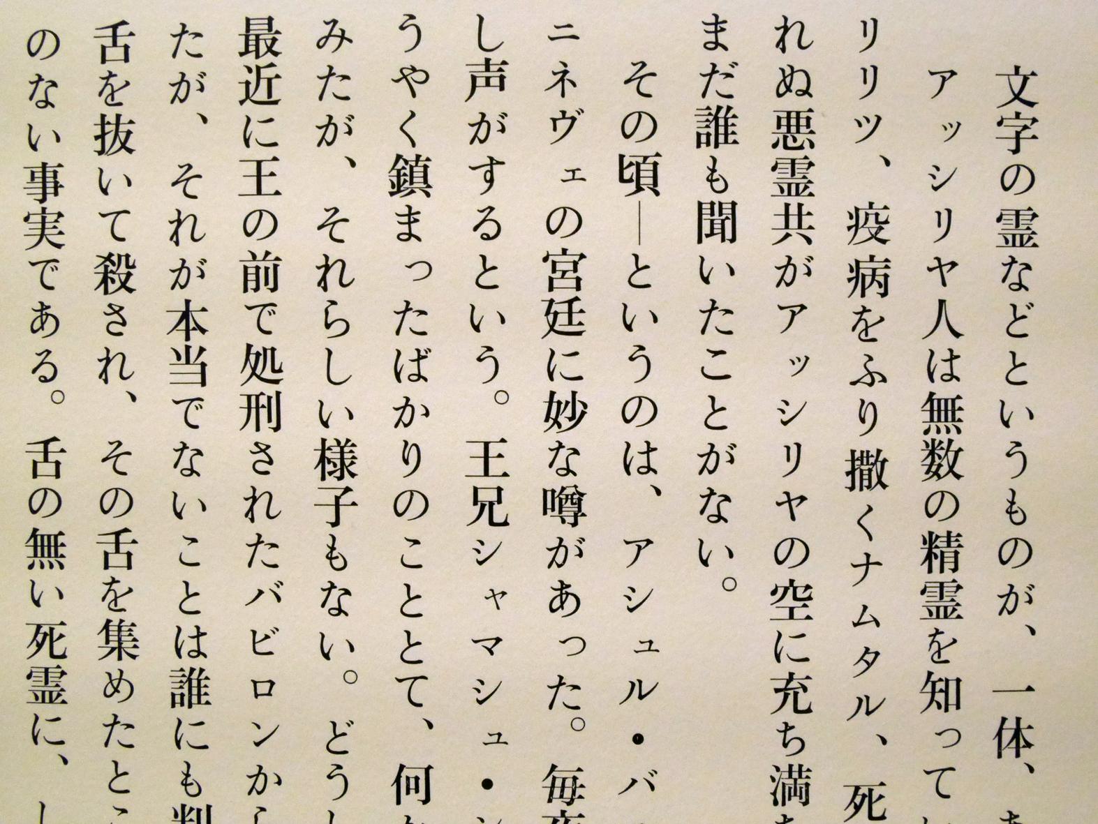 ichihara_asabakatsumiten07.jpg