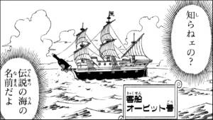 7巻_第56話_客船オービット号