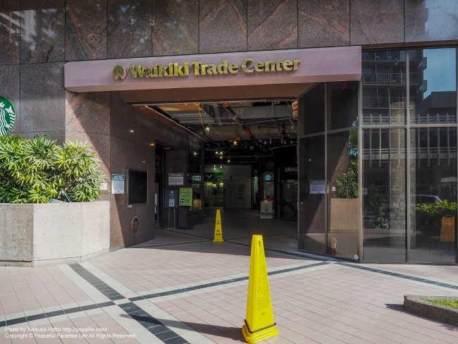 Waikiki Trade Center(ワイキキトレードセンター)
