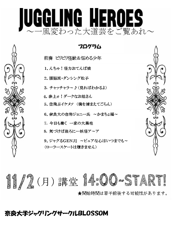 2015 program