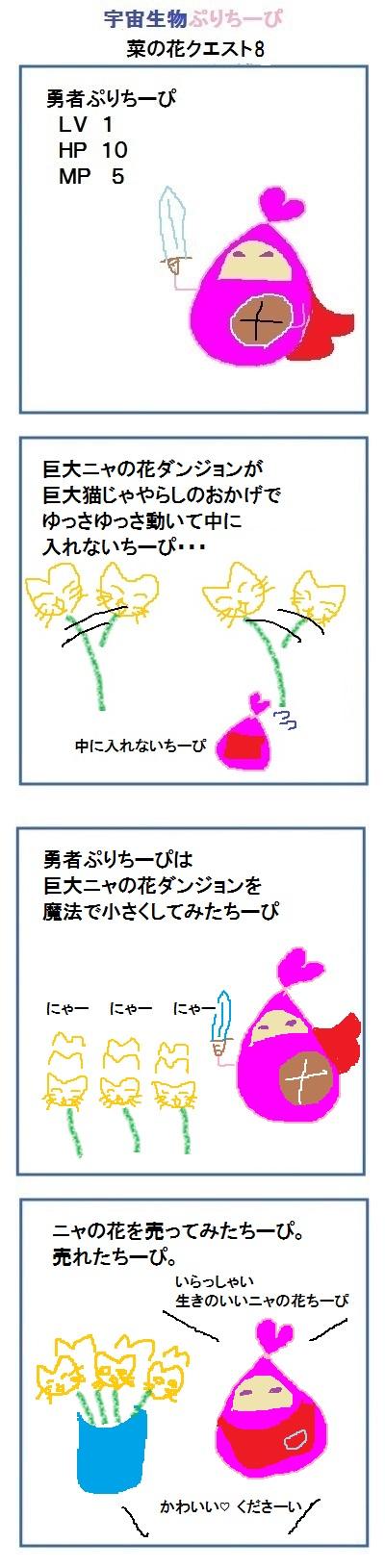 160322_nanohana_quest9.jpg