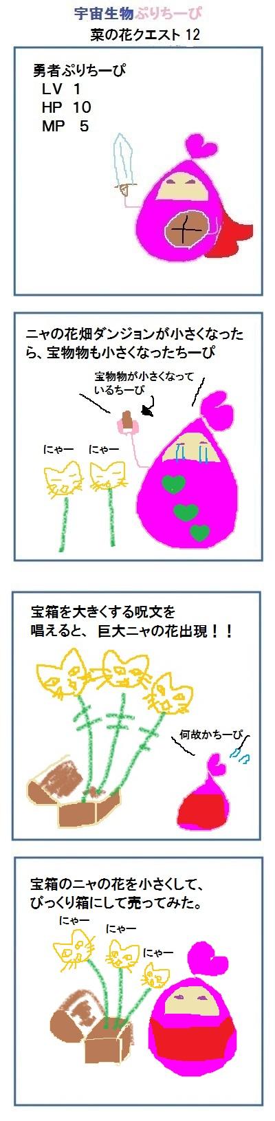 160325_nanohana_quest12.jpg