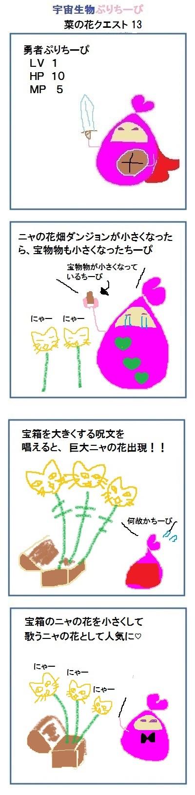 160326_nanohana_quest13.jpg