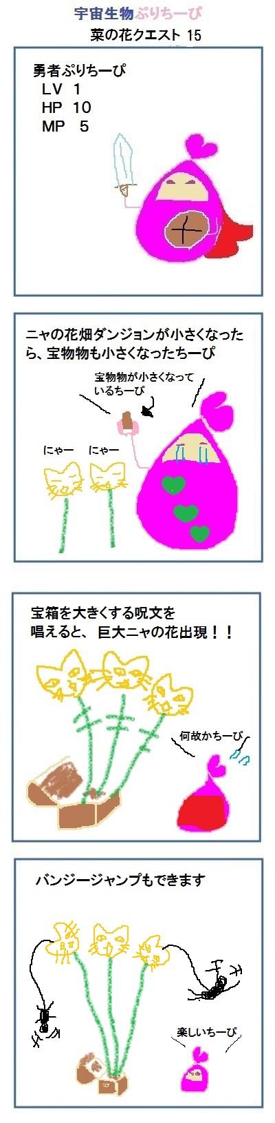 160328_nanohana_quest15.jpg