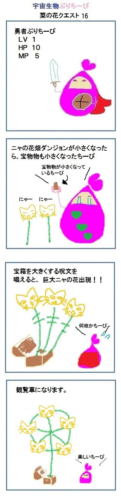 160329_nanohana_quest16.jpg