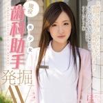 ほのか 10/25 AVデビュー 「現役美少女 歯科助手 発掘AVデビュー ほのか」