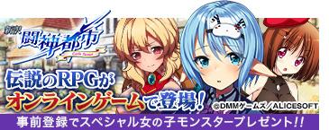 新訳闘神都市~Girls Tamer~ アリスソフト 無料で見れるエロ画像 無料で遊べるエロゲ