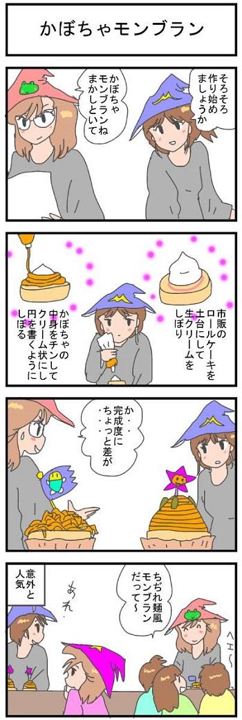 かぼちゃモンブラン3
