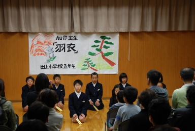 開会を祝って田上小の謡「羽衣」