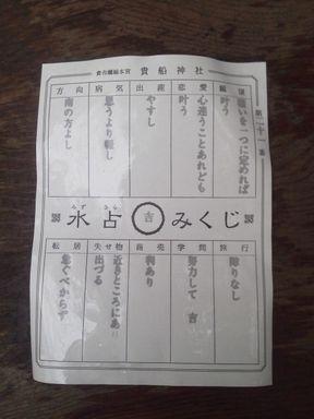 kifunejinnjyaomikuji.jpg