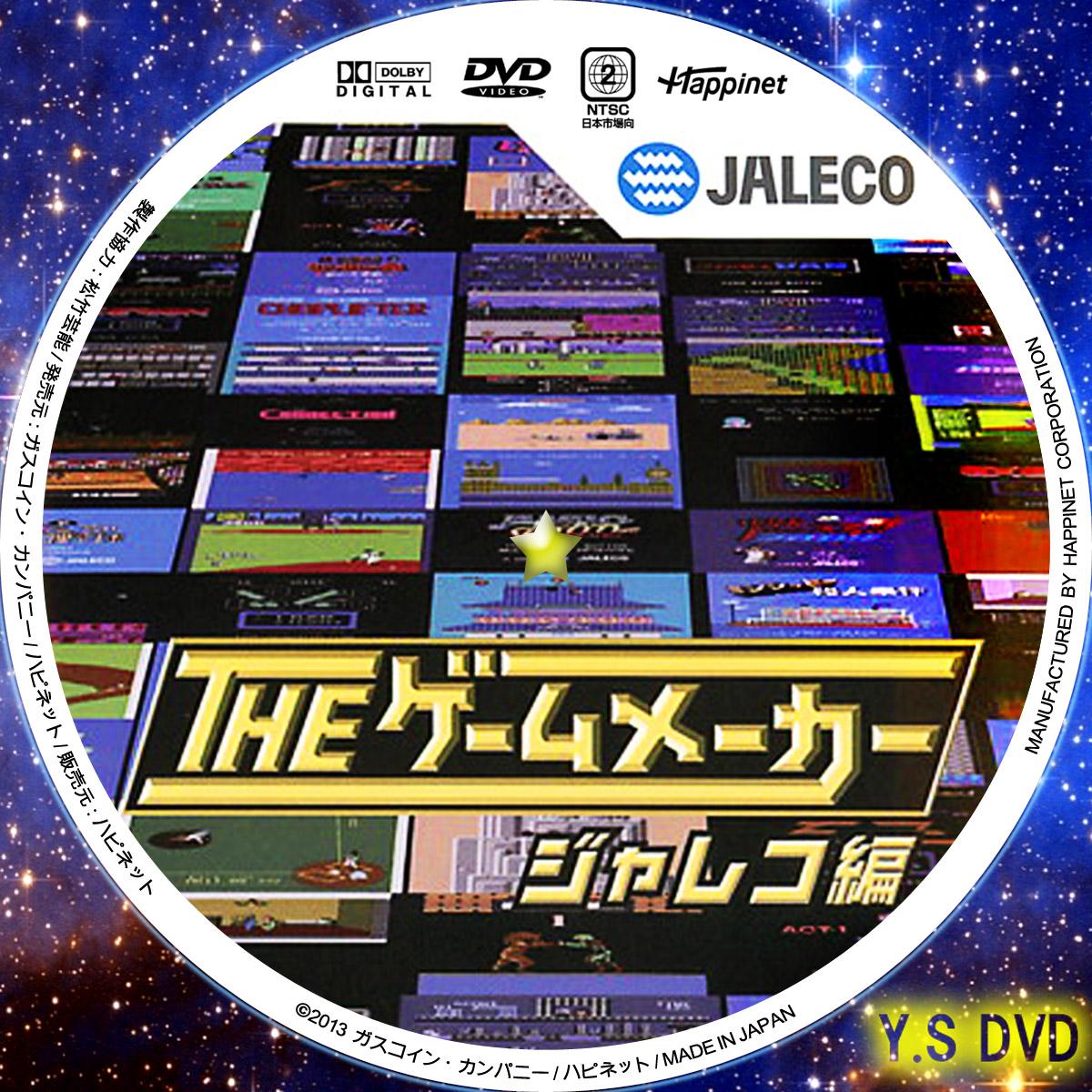 ゲームセンターcx ぷよぷよ