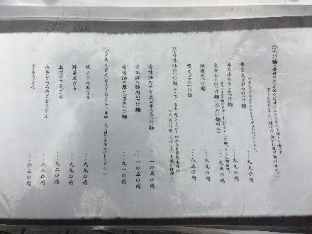 yamamoto-menzou-006.jpg