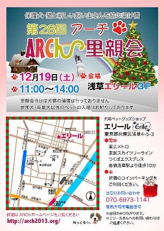 ARCh-satooyakai-28-1(330x464).jpg