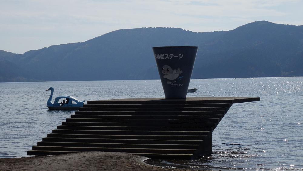 箱根園水族館 (2015年10月)
